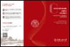Scholarship to Study In China 2019, Program Overview For Silk Road School of Renmin University-silk road school?brochure.pdf